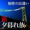 大阪京橋の高級会員制交際クラブ-新夕暮れ族