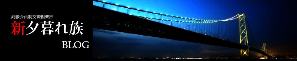 大阪交際クラブ|大阪京橋の高級会員制交際クラブ「新夕暮れ族」のブログ